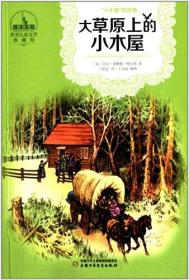 世界儿童文学典藏馆大草原上的小木屋