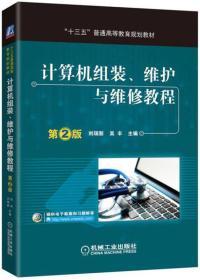 计算机组装、维护与维修教程 专著 刘瑞新,吴丰主编 ji suan ji zu zhuang 、 wei