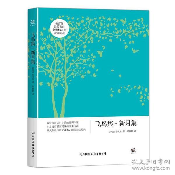 ★飞鸟集-新月集【塑封】