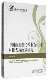 中国新型农民专业合作社财税支持政策研究