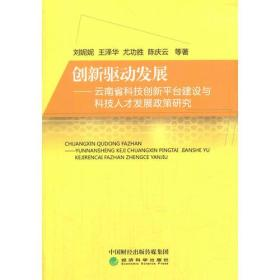 创新驱动发展:云南省科技创新平台建设与科技人才发展政策研究