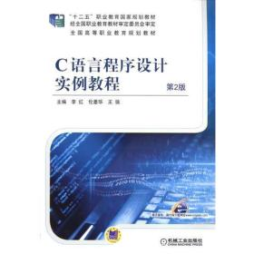 """C语言程序设计实例教程(第2版,""""十二五""""职业教育国家规划教材 全国高等职业教育规划教材)"""