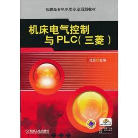 【二手包邮】高职高专机电类专业规划教材:机床电气控制与PLC(三