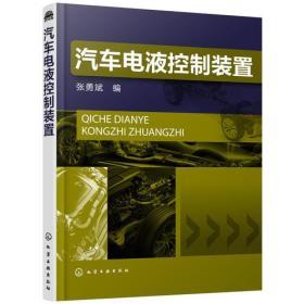 正版二手汽车电液控制装置 化学工业出版社 张勇斌 9787122287250