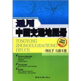 通用中国交通地图册(新版本)
