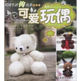 精致生活钩出来丛书2:可爱玩偶