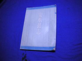 安东县志  85品