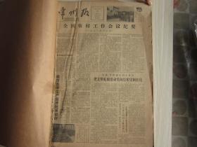 老版报纸:常州报1982年4月6日--6月29日 合订本     具体看图