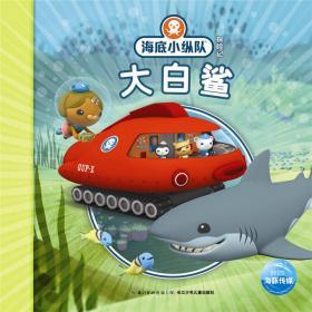 海底小纵队探险记(第二辑):大白鲨