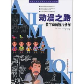 高等艺术院校影视动漫系列教材·动漫之路:数字动画短片创作