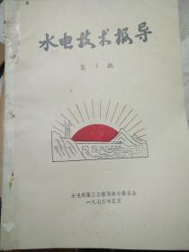 水电技术报导(内含原始照片)创刊号