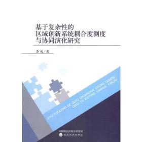 正版ms-9787514183580-基于复杂性的区域创新系统耦合度测度与协同演化研究