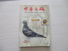 中华信鸽 1999年 5期  887