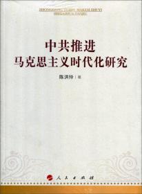 中共推进马克思主义时代化研究