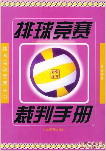 排球竞赛裁判手册
