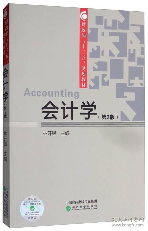 """会计学(第二版)/财政部""""十三五""""规划教材"""