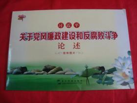 经典中国宣传挂图---习近平关于党风廉政建设和反腐败斗争论述【8开24张全】