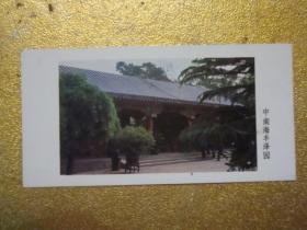 1986年 年历  中南海丰泽园