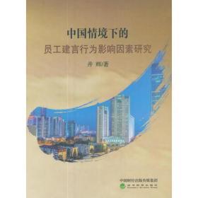 中国情境下的员工建言行为影响因素研究
