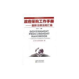 政府采购工作手册——最新法律法规汇编