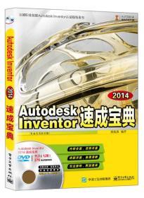 Autodesk Inventor 速成宝典
