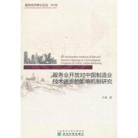 正版ms-9787514184327-服务业开发对中国制造业技术进步的影响机制研究