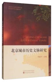 北京城市历史文脉研究