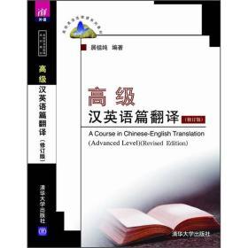 高校英语选修课系列教材:*汉英语篇翻译(修订版)