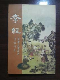 孝经(儿童启蒙经典,有汉语拼音,可做小揩毛笔字帖)