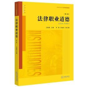 法律职业道德(第二版)