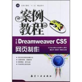"""""""十二五""""教材·案例教程:中文版Dreamweaver CS5網頁制作案例教程"""