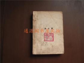 浮士德(民国旧书,1930年四版)