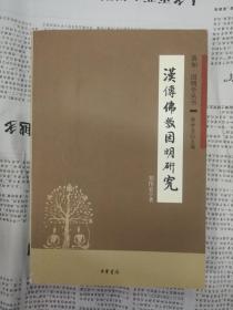 汉传佛教因明研究