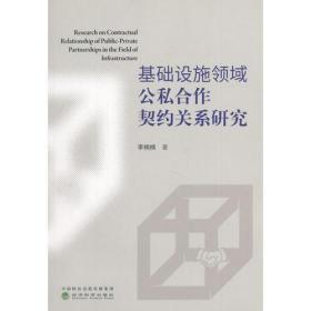 【非二手 按此标题为准】基础设施领域公私合作契约关系研究