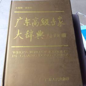 广东高级专家大辞典.1