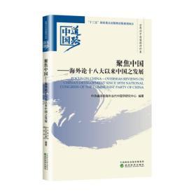 聚焦中国--海外论十八大以来中国之发展/中国道路