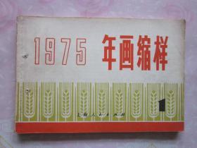 年画缩样·上海年画缩样1975(1)