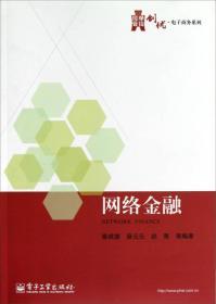 网络金融 秦成德,麻元元,赵青 等二手 电子工业出版社 9787121189