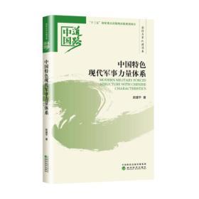 中国特色现代军事力量体系——国防和军队建设卷