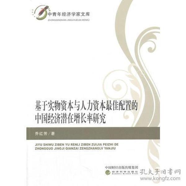 【非二手 按此标题为准】基于实物资本与人力资本最佳配置的中国经济潜在增长率研究