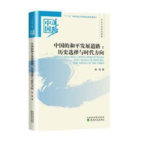 中国的和平发展道路—历史选择与时代方向——外交与国际战略卷