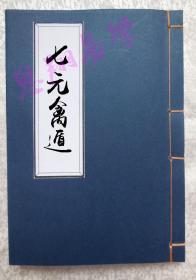 七元禽遁(影印本)