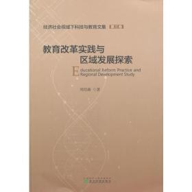 教育改革实践与区域发展探索9787514185362经济科学周绍森