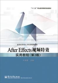 AFTEREFFECTS视频特效实用教程(第3版)/江永春