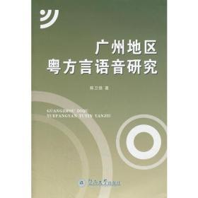 广州地区粤方言语音研究