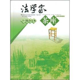 法学家茶座(9-12辑)(合订本)