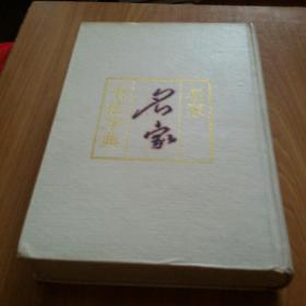 名家书法字典(1992年一版一印)