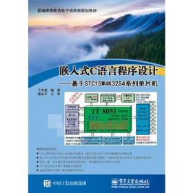 嵌入式C语言程序设计——基于STC15W4K32S4系列单片机