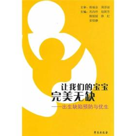 正版 让宝宝无缺-出生缺陷预防与优生 韩福金 学苑出版社