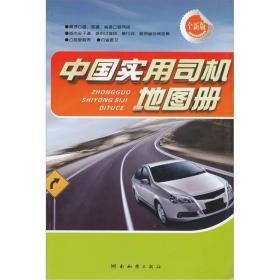中国实用司机地图册(全新版)